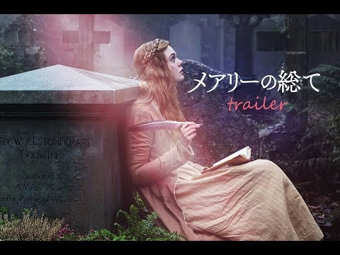 【公式】『メアリーの総て』予告編 12.15公開