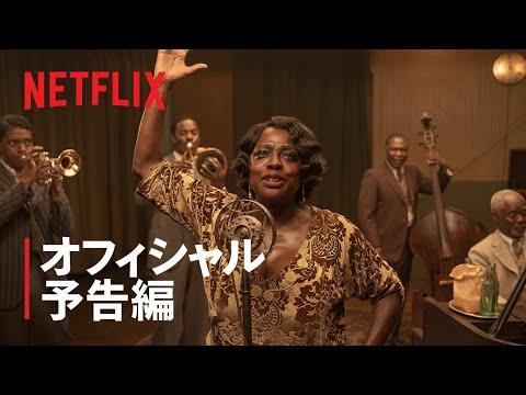 『マ・レイニーのブラックボトム』予告編 - Netflix