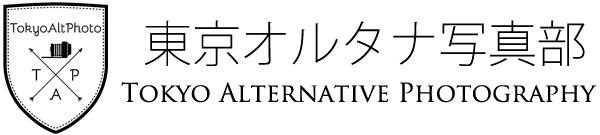 東京オルタナ写真部 Tokyo Alternative Photography - 古典写真技法やアナログ銀塩写真による表現の研究。新しく美しい写真表現のためのワークショップを開催しています。