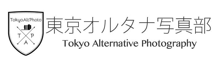 東京オルタナ写真部 Tokyo Alternative Photography - 私たち東京オルタナ写真部は、ワークショップ、読書会、批評会、グループ展を通して古くて新しい写真表現に取り組んでいます。